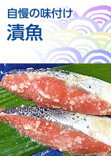 自慢の味付け 漬魚
