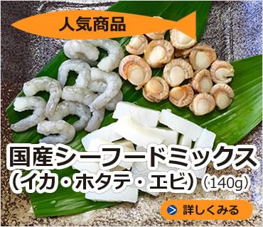 国産シーフードミックス(イカ・ホタテ・エビ)(140g)