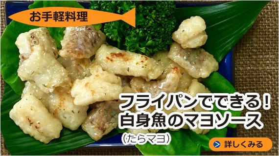 フライパンでできる!白身魚のマヨソース(たらマヨ)