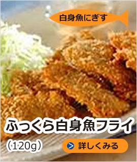 ふっくら白身魚フライ
