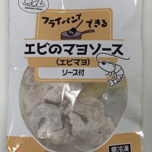 フライパンでできる!えびのマヨソース(エビマヨ)